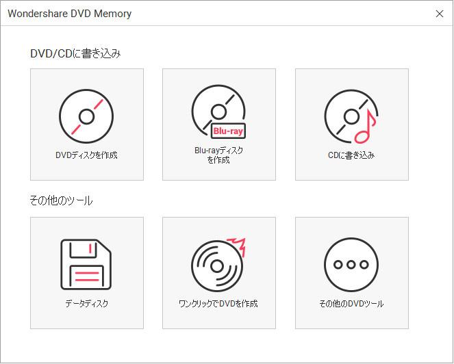 DVDメーカーの代替ソフトを起動