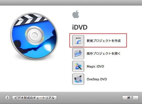 dvd作成設定mac版