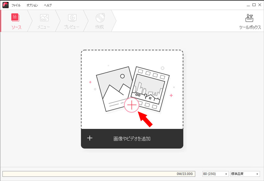 DVD Memory for Windowsにファイルを読み込む