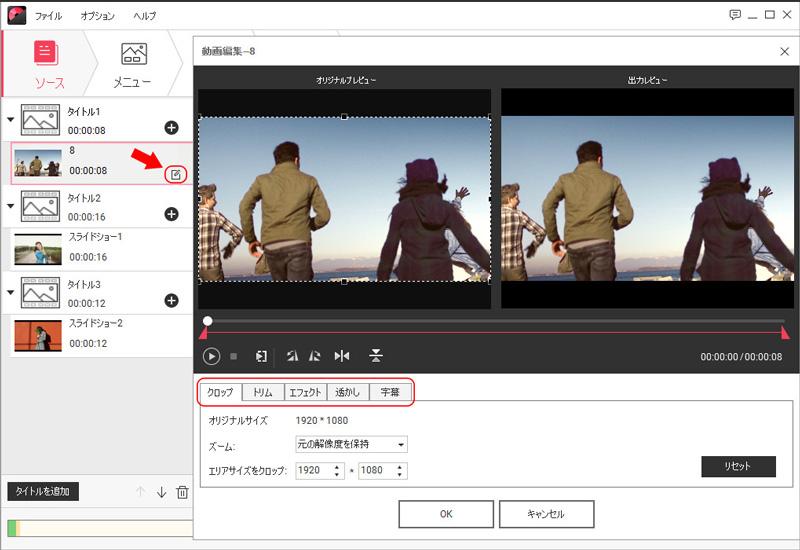 動画や写真ファイルを編集