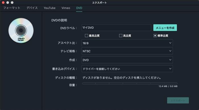 DVDに焼く