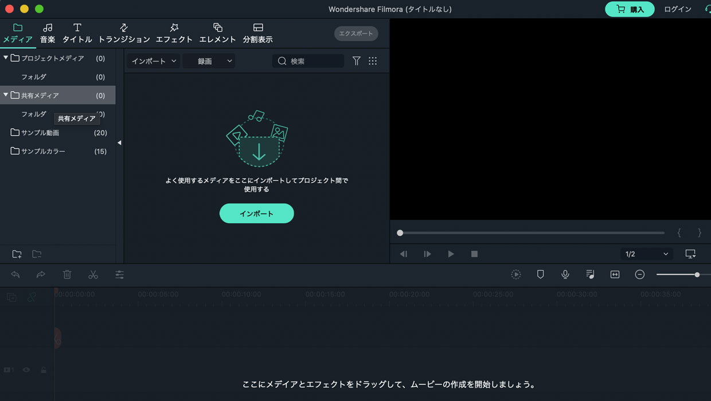 「Filmora動画編集カットmac」