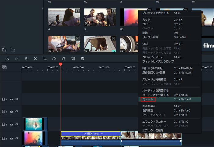 動画クリップをミュート