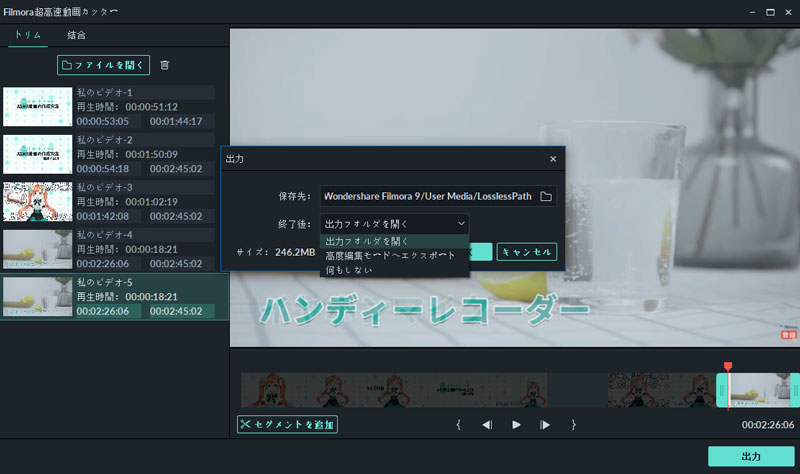 動画エクスポート