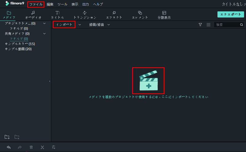 MP4動画のインポート方法