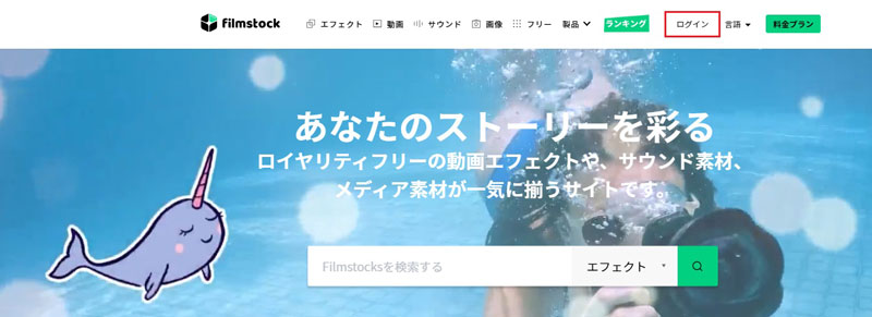 Filmstocks公式サイトよりログイン