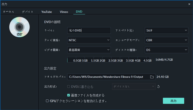 MP4動画をDVDとしてエクスポート
