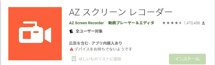AZスクリーンレコーダー
