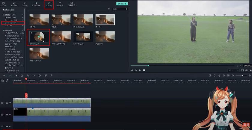 マスク機能を使って分身動画を作る
