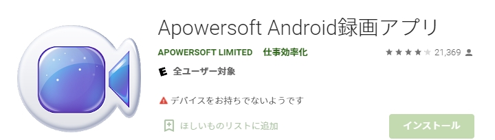 Apowersoft Android画面録画究極