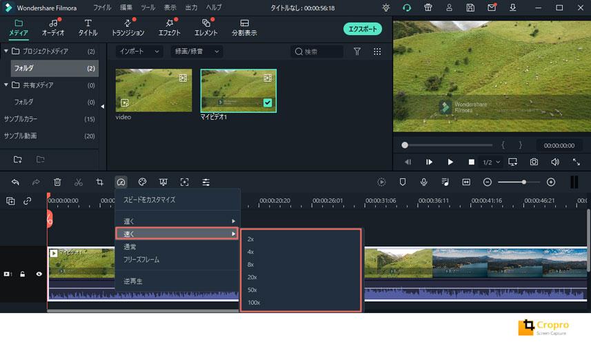 動画再生のスピードをコントロール