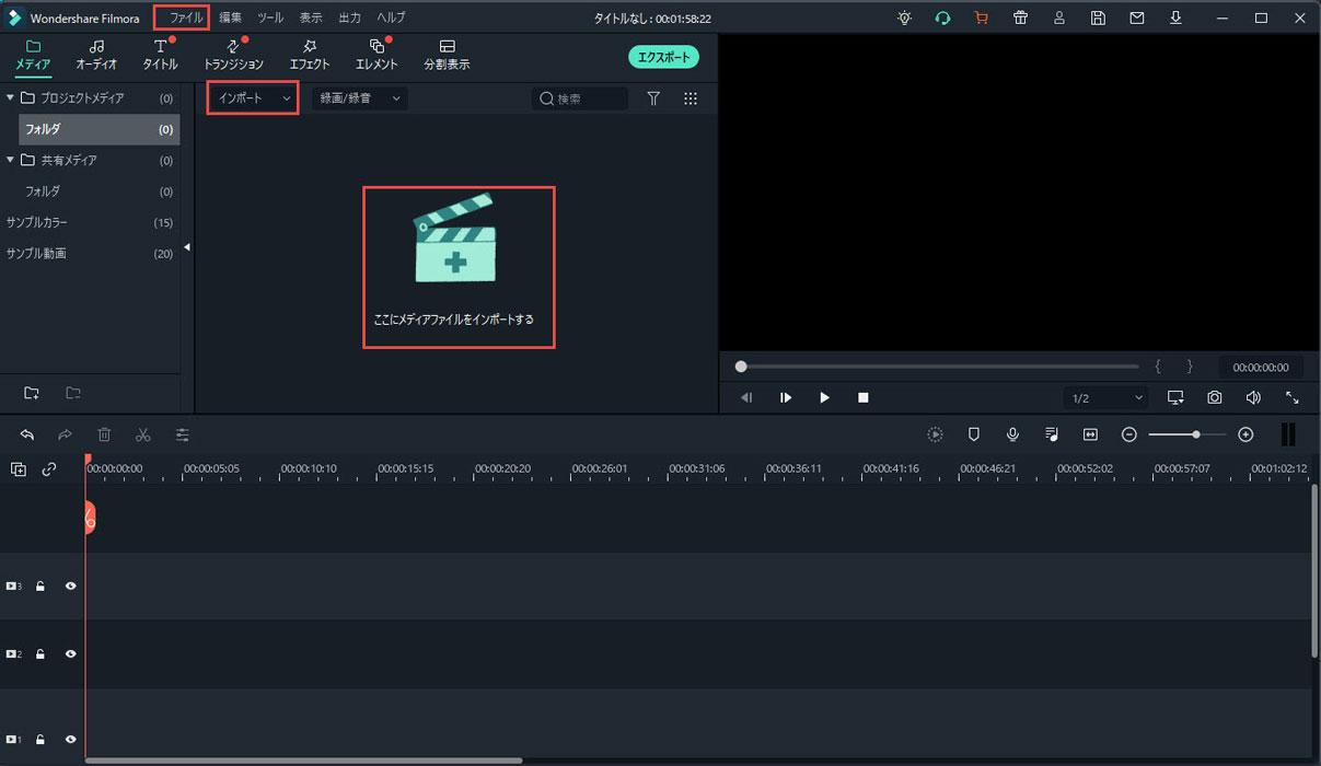 動画をFilmora Xにインポートする