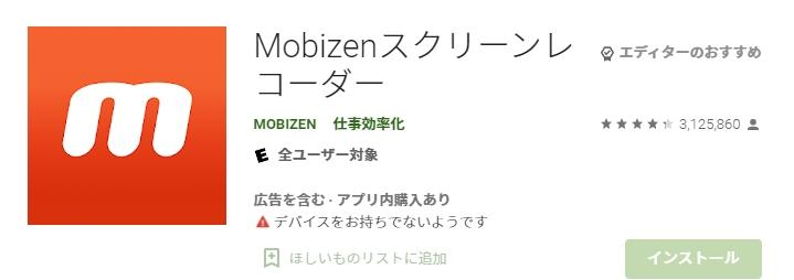 Mobizenスクリーンレコーダー