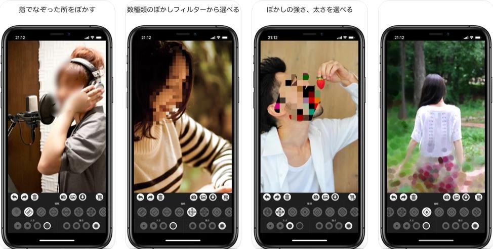 モザイクぼかし&モザイク加工アプリ