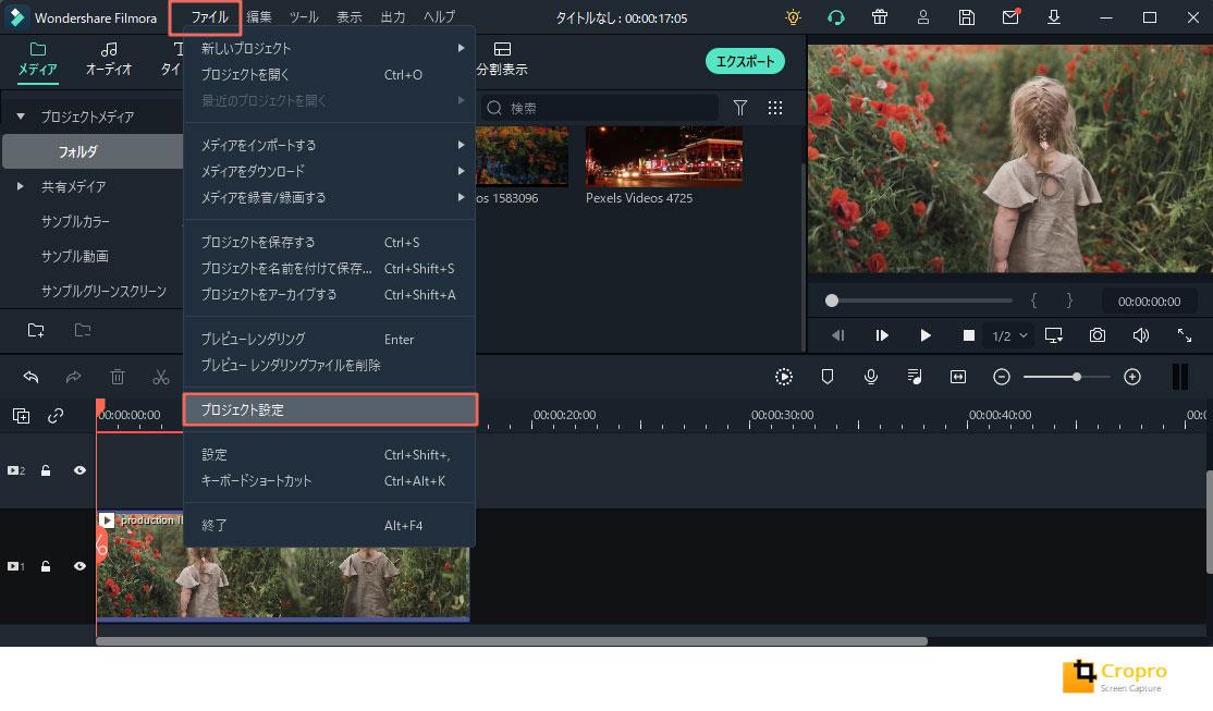 動画サイズ変更