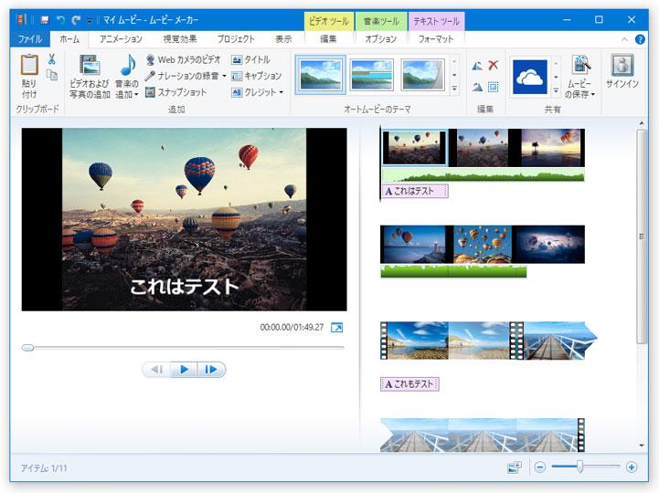 Windowsムービーメーカー 無料
