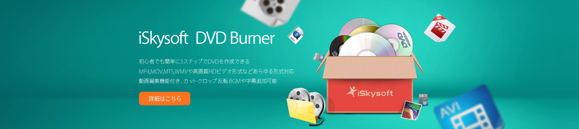 iSkysoft DVD Burner for Mac