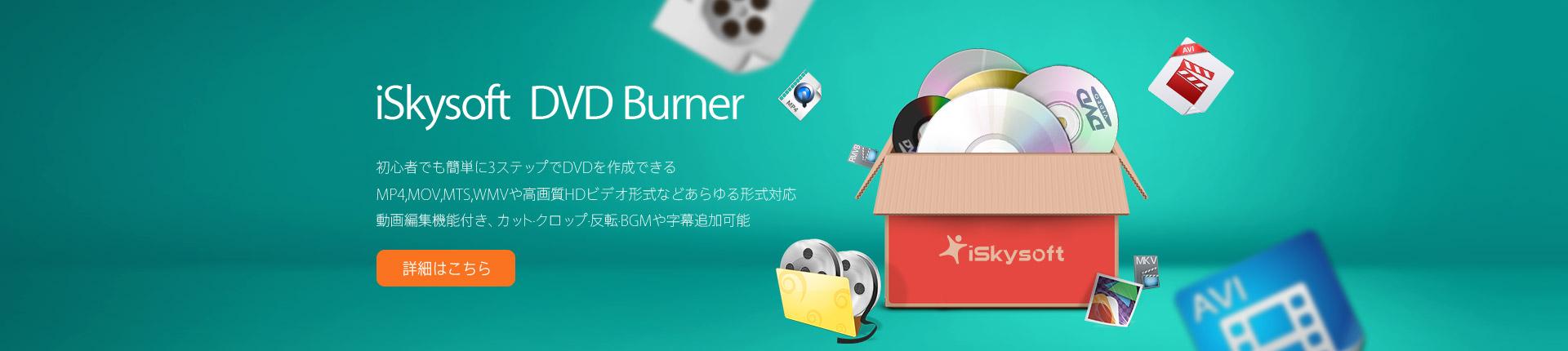 iSkysoft DVD Burner for Mac