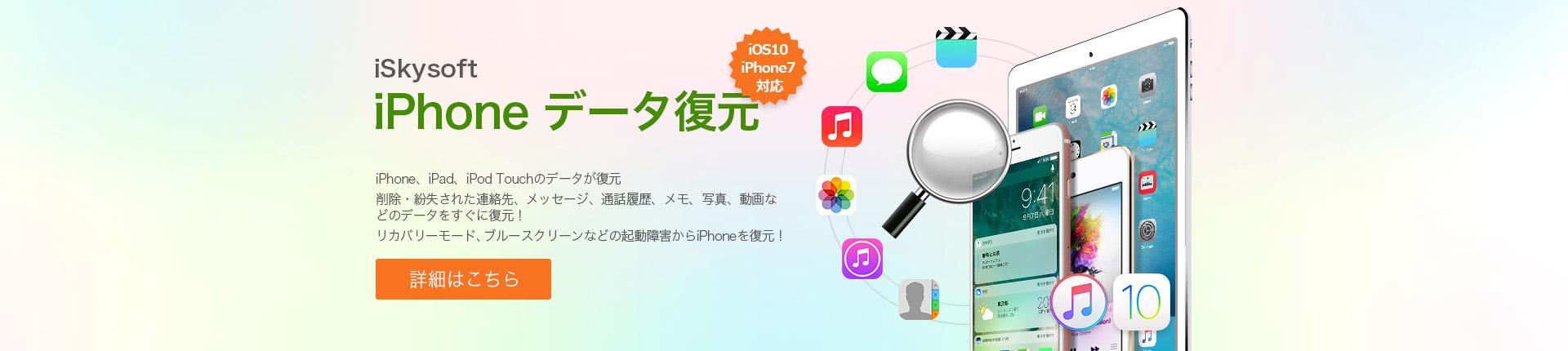 iSkysoft iPhone データ復元 for Windows