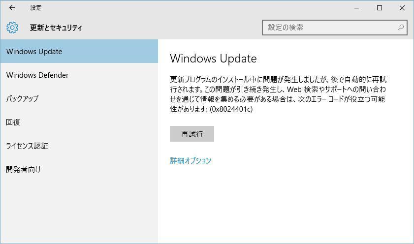 0x8024401cエラーでWindows updateが失敗