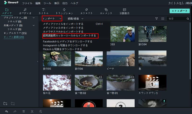 動画ファイルインポート