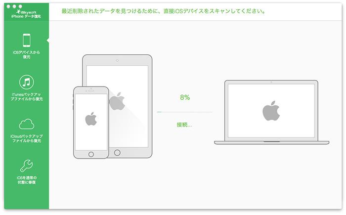 iphone連絡先を復元