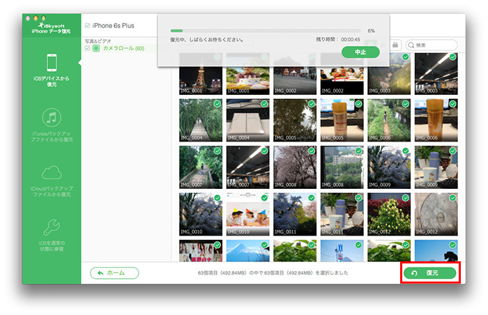 MacでiPhoneの添付ファイルを復旧