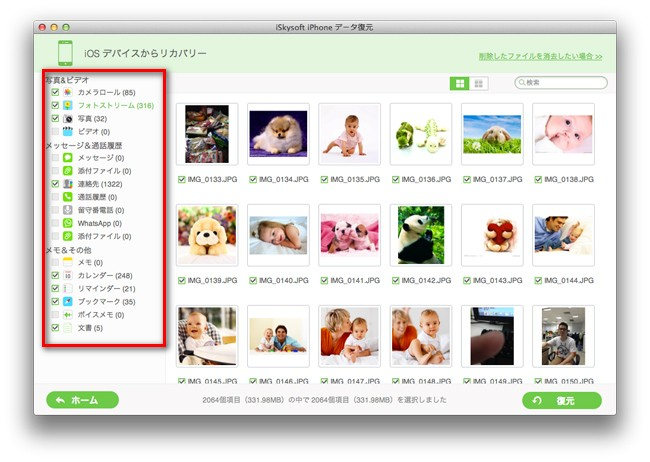 MacでiPadの削除された写真をを復元