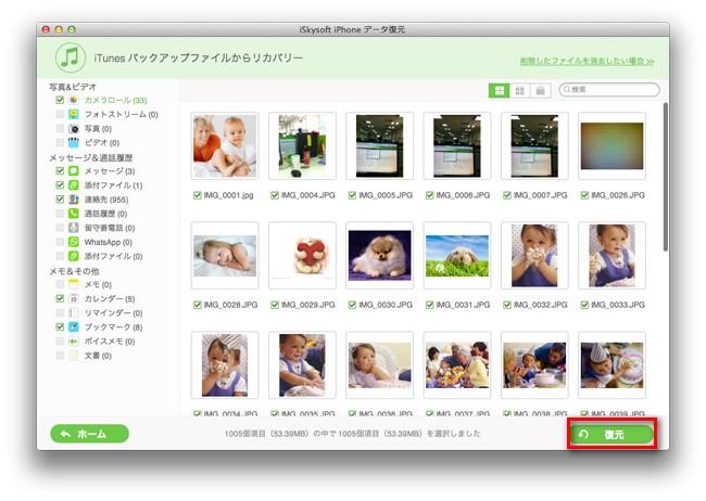 Mac iphone着信履歴