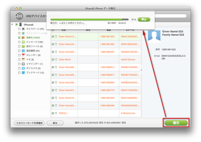 iPhone ios 復元 Mac