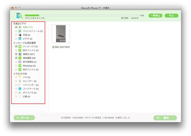 iphone本体からデータ復元