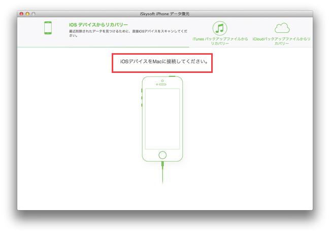 iphoneメッセージを復元