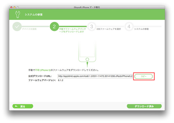 iphoneリカバリーモード復元 mac