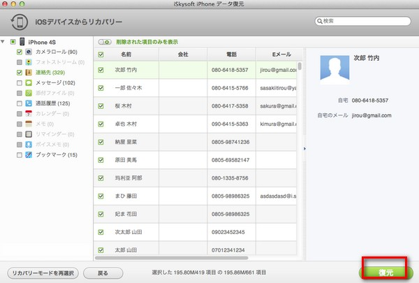 MacでiPhone4Sメールを復元