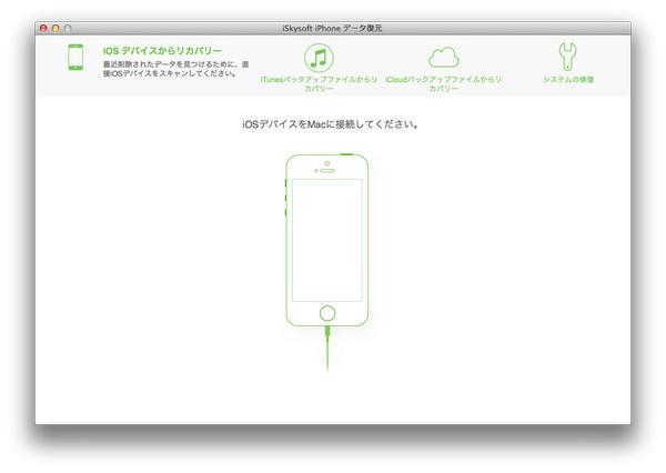 iphone5連絡先の復元