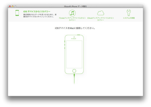iphone メール 復元 Mac