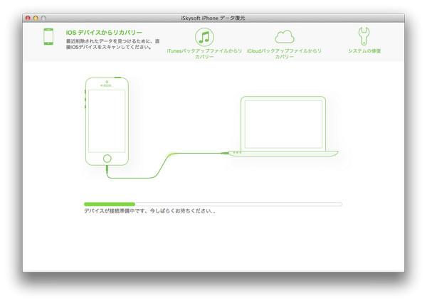 iphone5連絡先を復元