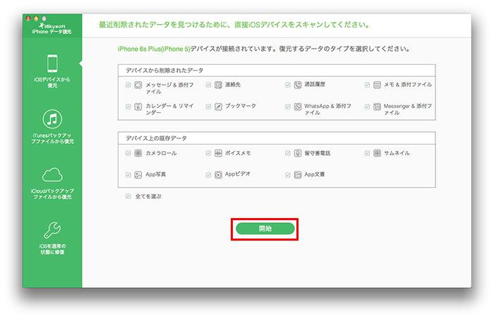 iphone5 復元 Mac