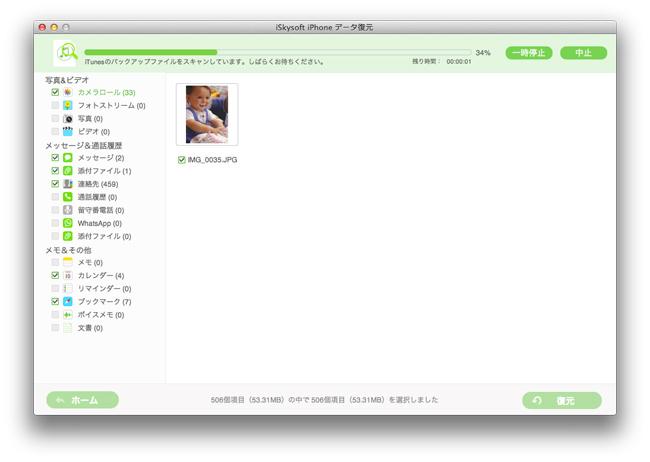 Mac iphone写真復元