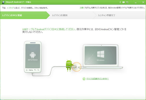 android データ復元