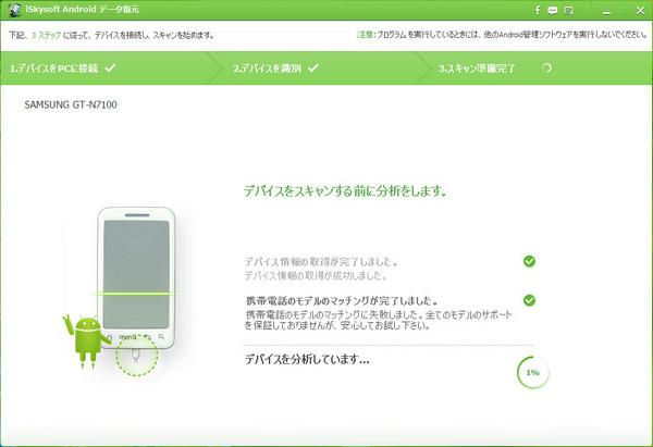 サムスンGALAXY S6またはほかのデバイスから画像を復元する