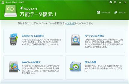 iSkysoft万能データ復元 for windows