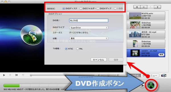 MacでAVCHDファイルをDVDに変換