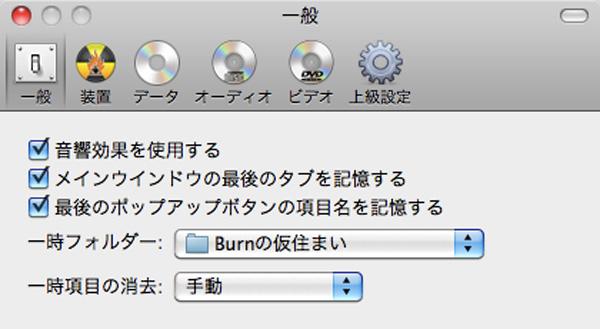 Burn 無料