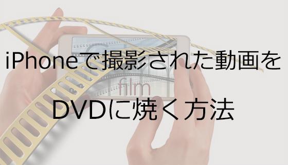 iPhoneで撮影された動画をDVDに焼く方法