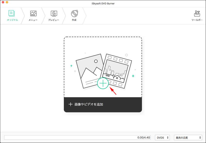 iSkysoft『 DVD Burner for Mac』にDVDに焼きたい動画を読み込む
