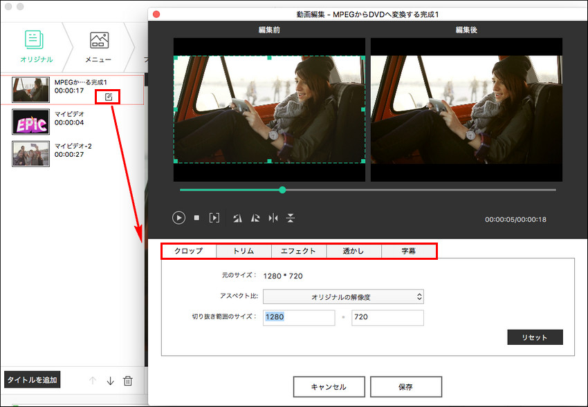 DVDに作成する前に、ビデオを編集する