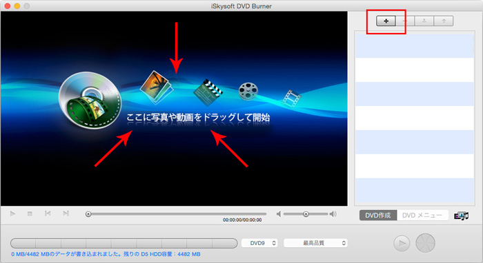 「DVD Burner for Mac」にMOVビデオをインポートする