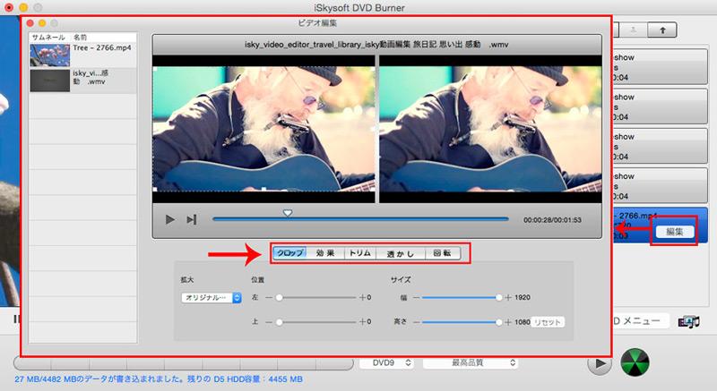 DVDに書き込む前に、MOVファイルを編集しよう