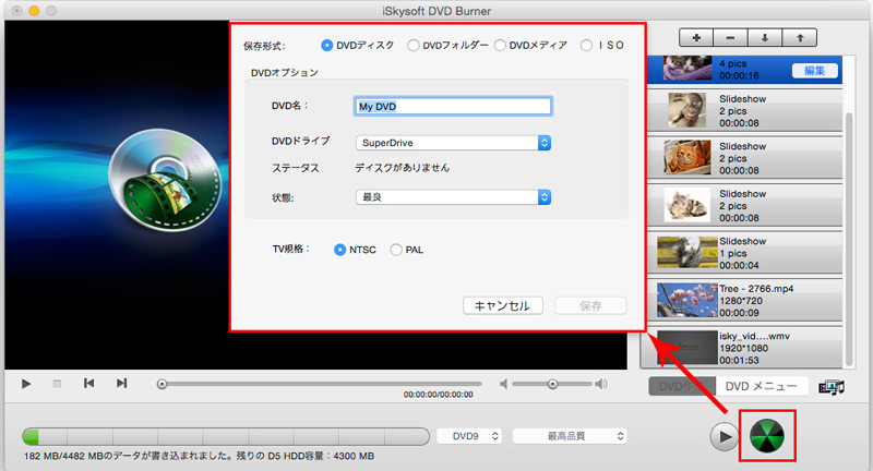 MacでMOV動画からDVDを作成
